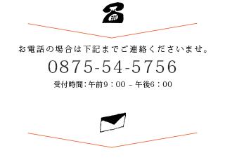 電話番号_メールフォーム